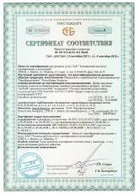 Сертификат Vektor